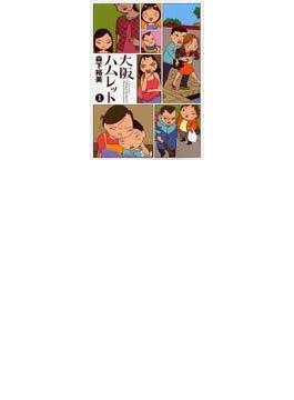 大阪ハムレット 1(アクションコミックス)