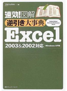 速効!図解逆引き大事典Excel Windows XP版