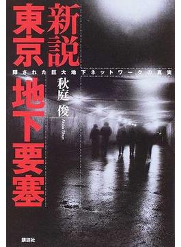 新説東京地下要塞 隠された巨大地下ネットワークの真実