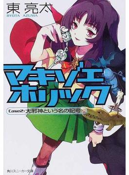 マキゾエホリック Case2 大邪神という名の記号(角川スニーカー文庫)