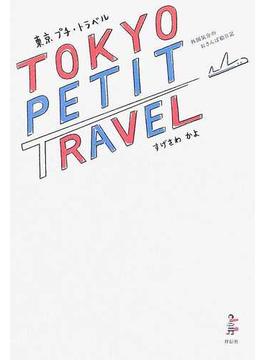 東京プチ・トラベル 外国気分のおさんぽ絵日記