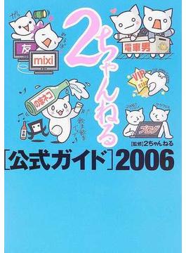 2ちゃんねる公式ガイド 2006