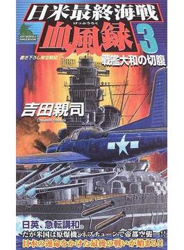 日米最終海戦血風録 書き下ろし架空戦記 3 戦艦大和の切腹