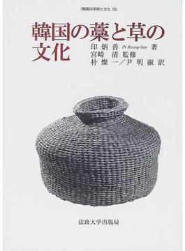 韓国の藁と草の文化