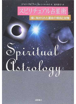 スピリチュアル占星術 魂に秘められた運命の傾向と対策
