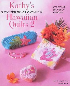 キャシー中島のハワイアンキルト 2 ハワイアンの楽しい楽しい小ものたち