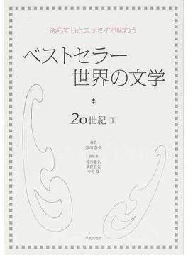ベストセラー世界の文学・20世紀 あらすじとエッセイで味わう 1