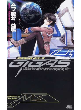 宇宙海兵隊ギガース 4(講談社ノベルス)