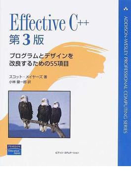 Effective C++ プログラムとデザインを改良するための55項目 第3版
