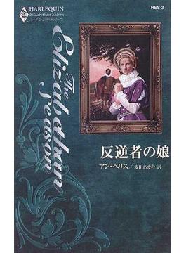 反逆者の娘(ハーレクイン・エリザベサン・シーズン)