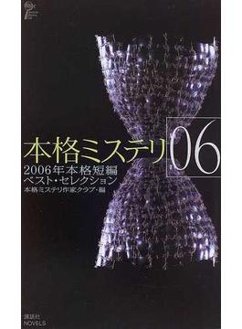 本格ミステリ 06 2006年本格短編ベスト・セレクション(講談社ノベルス)
