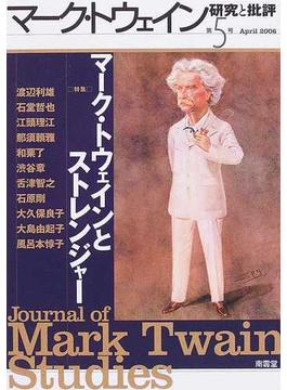 マーク・トウェイン研究と批評 第5号(2006April) 特集マーク・トウェインとストレンジャー