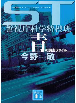 青の調査ファイル(講談社文庫)