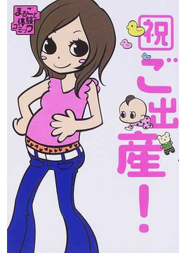 祝ご出産! (まるごと体験コミック)