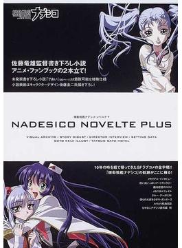 機動戦艦ナデシコ・ノベルテ+ NADESICO MOOK