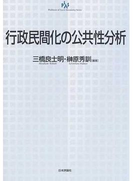 行政民間化の公共性分析