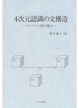 4次元認識の文構造 スペイン語の場合