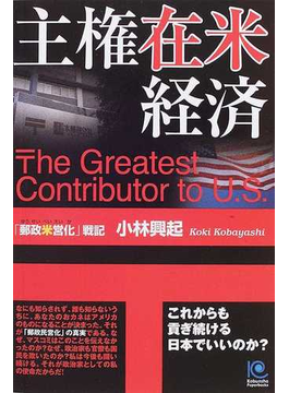 主権在米経済 「郵政米営化」戦記 これからも貢ぎ続ける日本でいいのか?