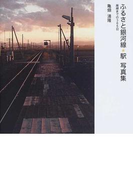 ふるさと銀河線・駅写真集 廃線までの365日