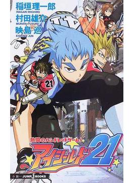 アイシールド21 熱闘のハンドレッドゲーム!(JUMP J BOOKS(ジャンプジェーブックス))