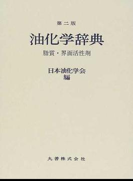 油化学辞典 脂質・界面活性剤 第2版