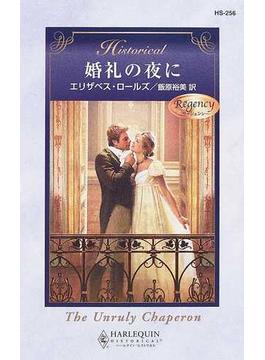婚礼の夜に(ハーレクイン・ヒストリカル)