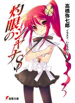 灼眼のシャナS 1(電撃文庫)