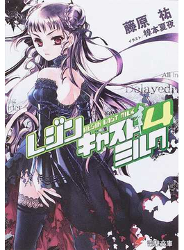 レジンキャストミルク 4(電撃文庫)