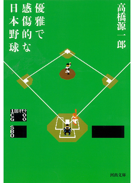 優雅で感傷的な日本野球 新装新版(河出文庫)