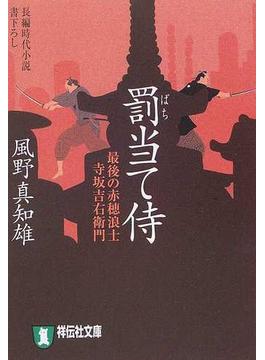 罰当て侍 最後の赤穂浪士寺坂吉右衛門 長編時代小説(祥伝社文庫)