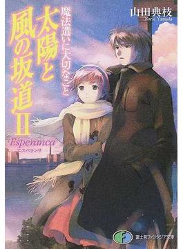 太陽と風の坂道 魔法遣いに大切なこと 2 エスペランサ(富士見ファンタジア文庫)
