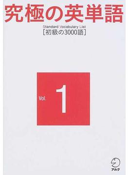 究極の英単語 Standard Vocabulary List Vol.1 初級の3000語