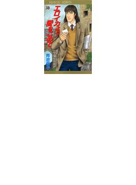 エロイカより愛をこめて 33 (プリンセスコミックス)(プリンセス・コミックス)