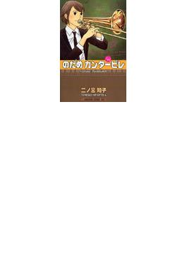 のだめカンタービレ 15 (講談社コミックスKiss)(KC KISS(コミックキス))