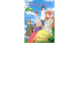 公式アニメーション・ガイド ハチミツとクローバー 青春アルバム (クイーンズコミックス)