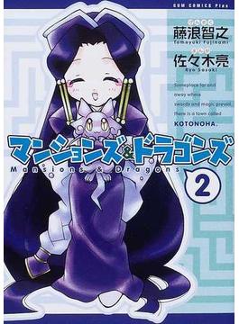 マンションズ&ドラゴンズ 2巻 新装版 (ガムコミックスプラス)