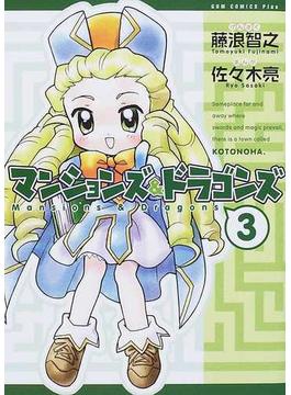 マンションズ&ドラゴンズ 3巻 新装版 (ガムコミックスプラス)