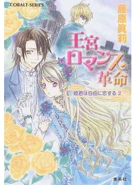 王宮ロマンス革命 姫君は自由に恋する 2(コバルト文庫)