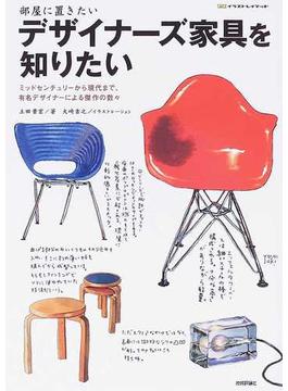 部屋に置きたいデザイナーズ家具を知りたい ミッドセンチュリーから現代まで、有名デザイナーによる傑作の数々