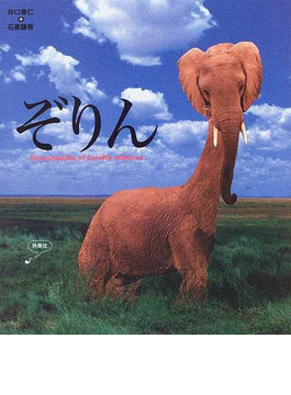 ぞりん Encyclopedia of Zoraffe relatives