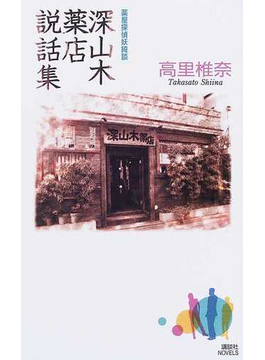 深山木薬店説話集(講談社ノベルス)