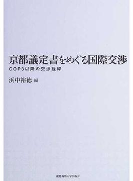 京都議定書をめぐる国際交渉 COP3以降の交渉経緯