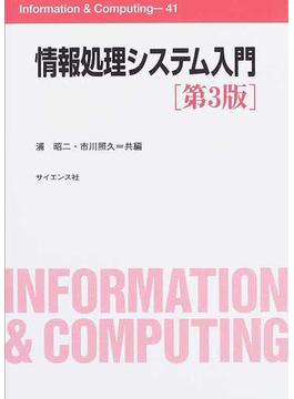情報処理システム入門 第3版