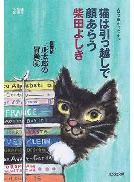 猫は引っ越しで顔あらう 文庫オリジナル/連作推理小説(光文社文庫)