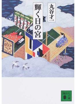 輝く日の宮(講談社文庫)