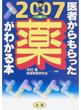医者からもらった薬がわかる本 2007年版