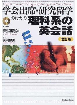 学会出席・研究留学のための理科系の英会話 改訂版