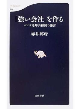 「強い会社」を作る ホンダ連邦共和国の秘密(文春新書)