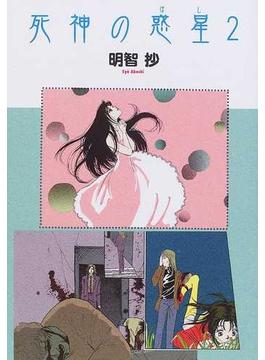 死神の惑星 2(朝日コミック文庫(ソノラマコミック文庫))