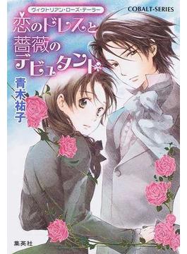 恋のドレスと薔薇のデビュタント(コバルト文庫)